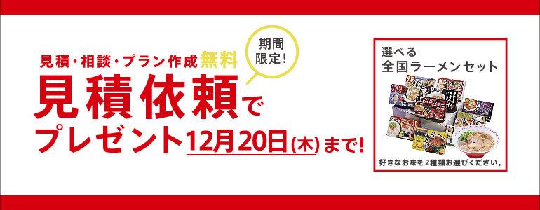 【見積依頼キャンペーン】12月20日まで!見積依頼でラーメンプレゼント