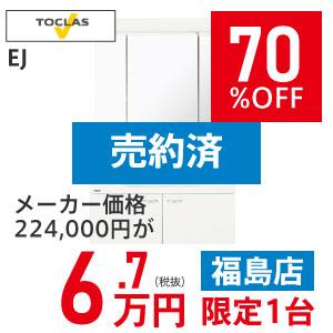 【福島リフォーム】EJ 70%OFF 6.7万円