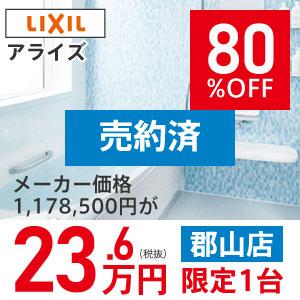 【郡山リフォーム】アライズZ 80%OFF 23.6万円
