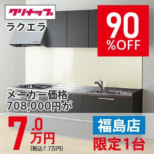 【福島リフォーム】ラクエラ 90%OFF 7.0万円