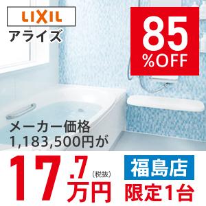 【福島リフォーム】アライズ 85%OFF 17.7万円