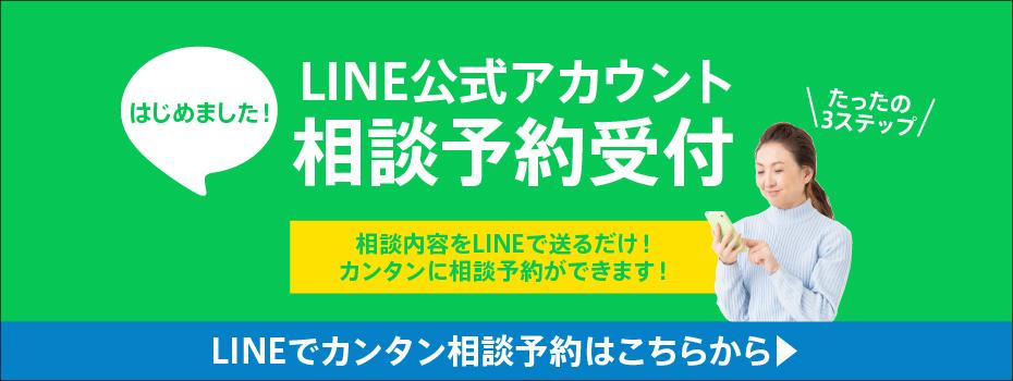 LINE相談予約