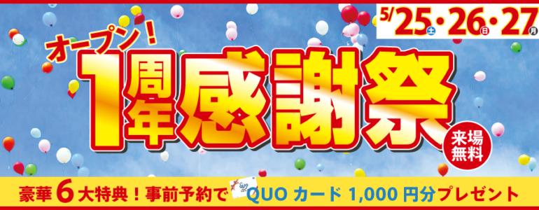 【6大特典・5/25・26・27】オープン1周年感謝祭開催