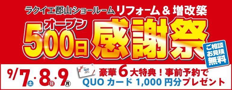【6大特典・9/7・8・9】オープン500日感謝祭開催!