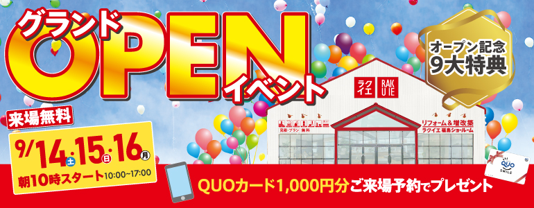 【9大特典・9/14・15・16】ラクイエ福島グランドオープンイベント!