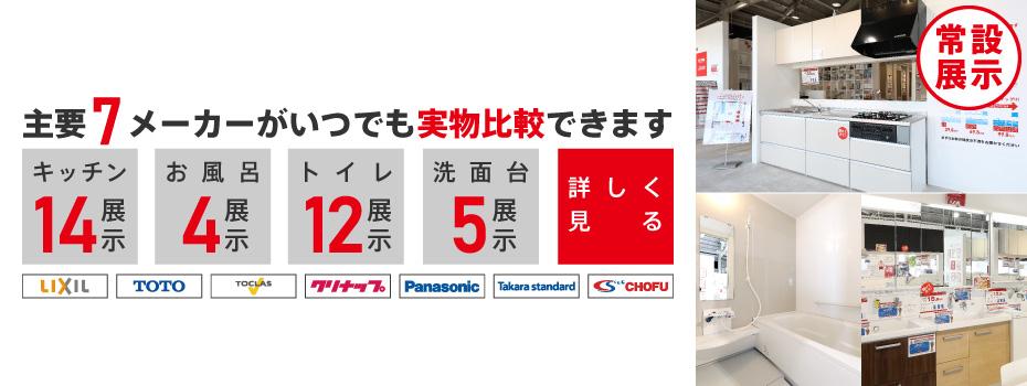 【福島】主要7メーカーがいつでも実物比較できます