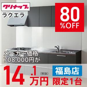 【福島リフォーム】ラクエラ 80%OFF 14.1万円