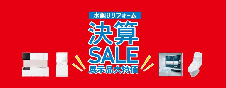 ラクイエ福島店 大決算SALE!展示品大特価開催中!!!