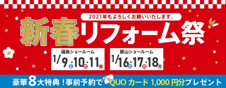 【豪華8大特典】2021年!新春リフォーム祭