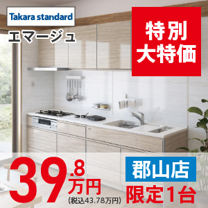 【郡山リフォーム】エマージュ 大特価 39.8万円
